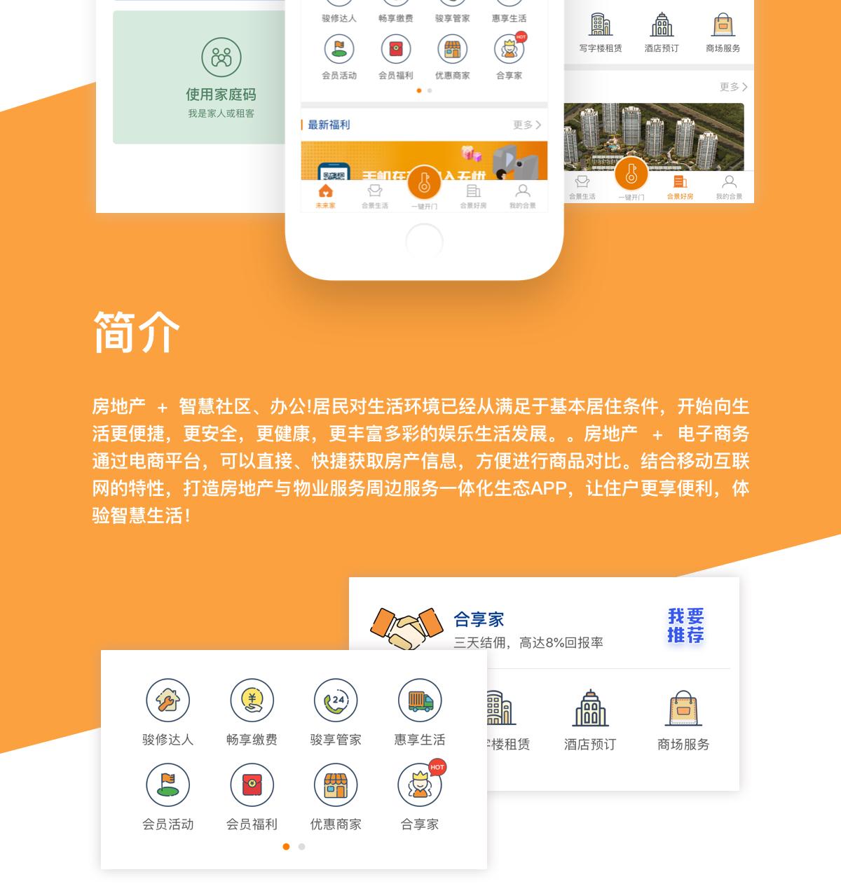 碧桂园物业管理APP解决方案-1080_02.png