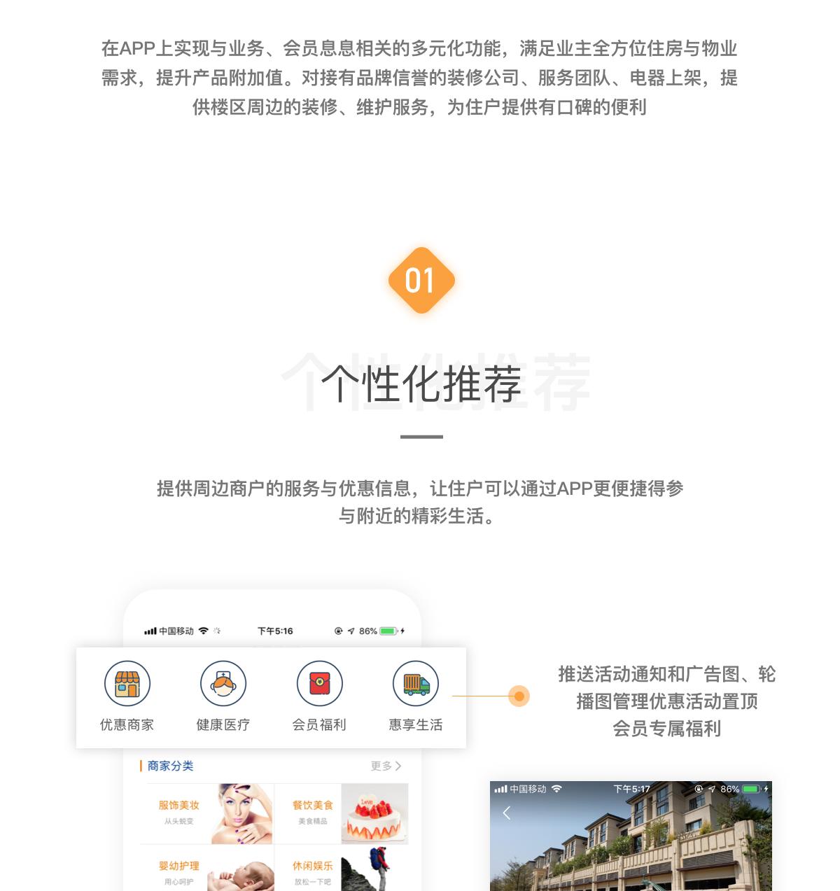 碧桂园物业管理APP解决方案-1080_03.png