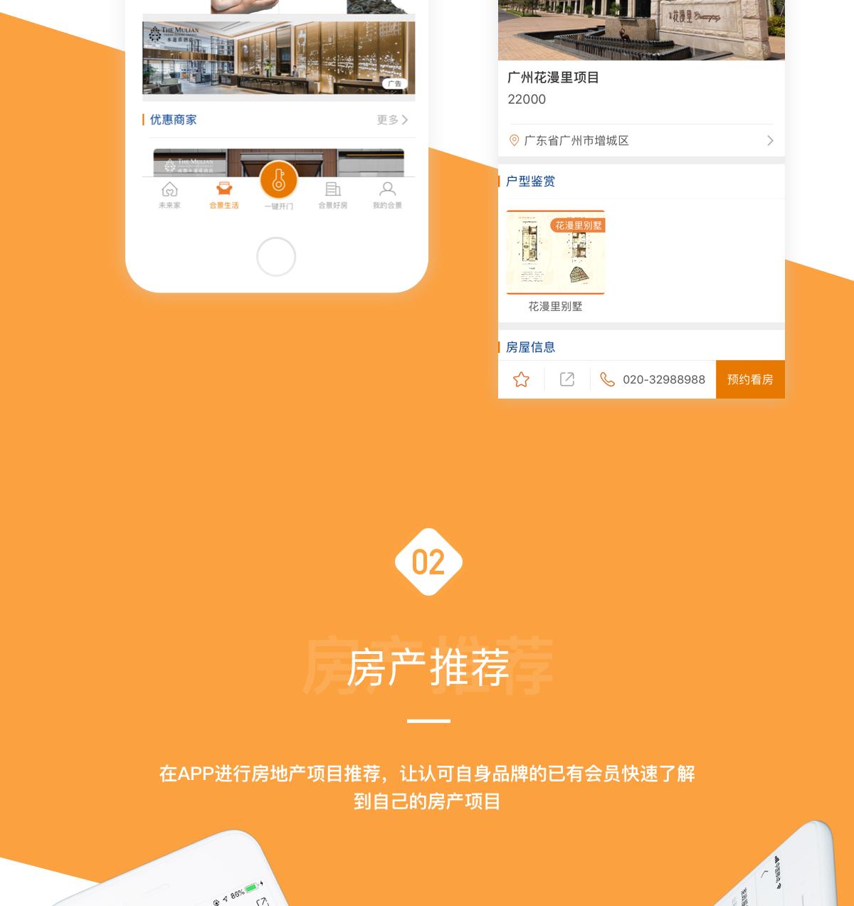 碧桂园物业管理APP解决方案-1080_04.png
