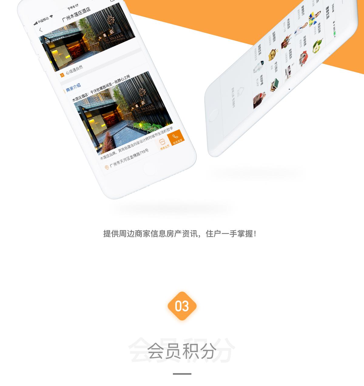 碧桂园物业管理APP解决方案-1080_05.png